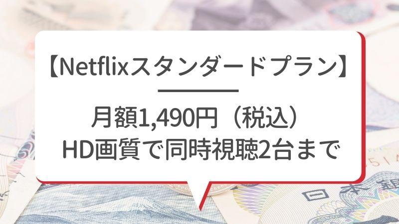 【Netflixスタンダードプラン】月額1,490円(税込)HD画質で同時視聴2台まで