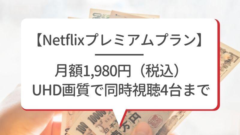 【Netflixプレミアムプラン】月額1,980円(税込)UHD画質で同時視聴4台まで