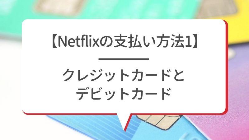 【Netflixの支払い方法1】クレジットカードとデビットカード