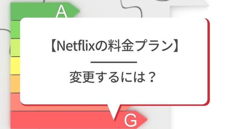 【Netflixの料金プラン】変更するには?