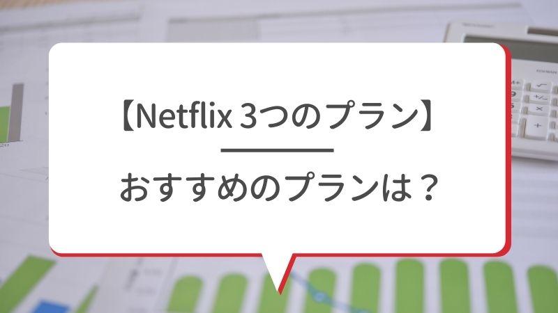 【Netflix 3つのプラン】おすすめのプランは?