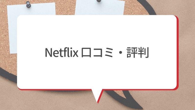 Netflix 口コミ・評判