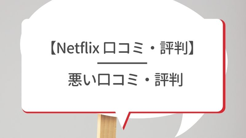 【Netflix口コミ・評判】悪い口コミ・評判