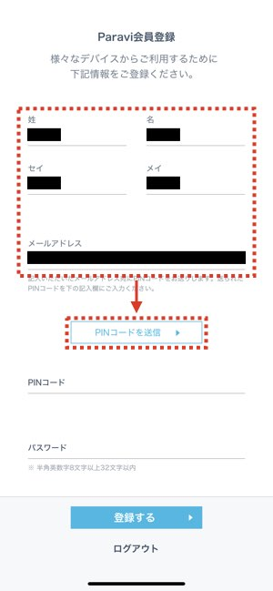 Paraviの入会・登録方法4