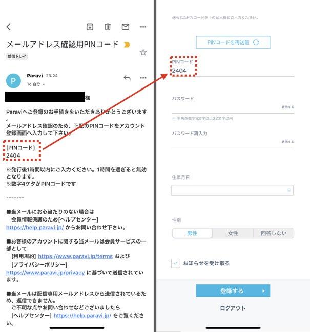 Paraviの入会・登録方法5