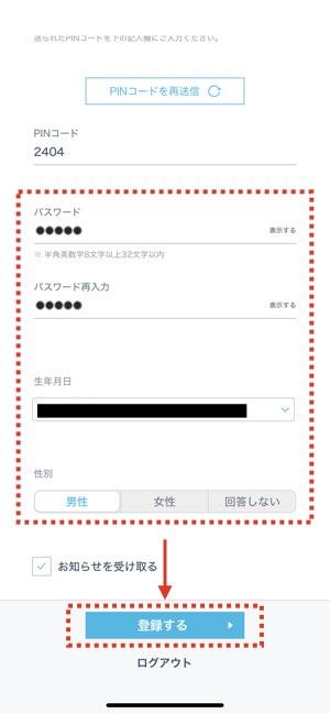 Paraviの入会・登録方法6