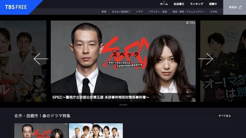 TBS FREE(TBSテレビ)