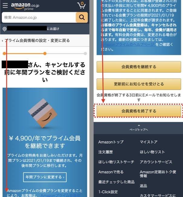 スマホアプリから解約するときの手順8