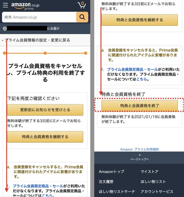 スマホアプリから解約するときの手順9