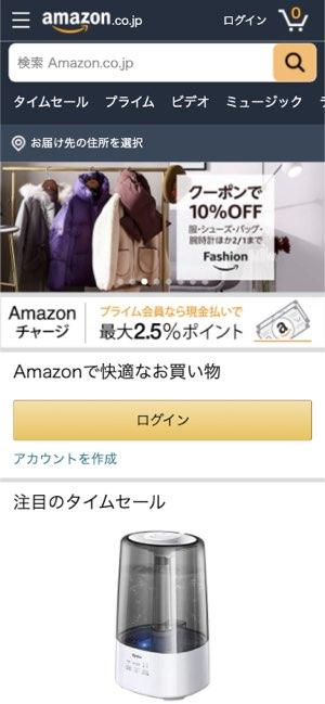 Amazonの会員登録方法1