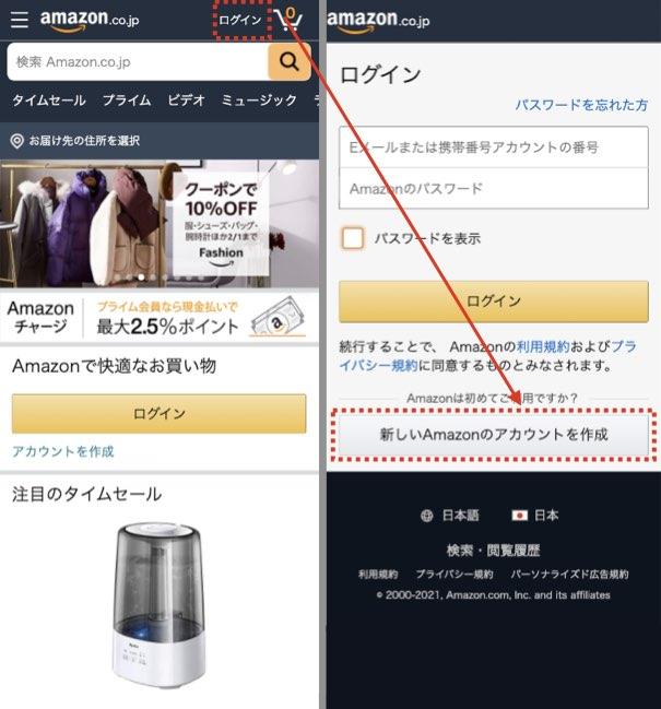 Amazonの会員登録方法2