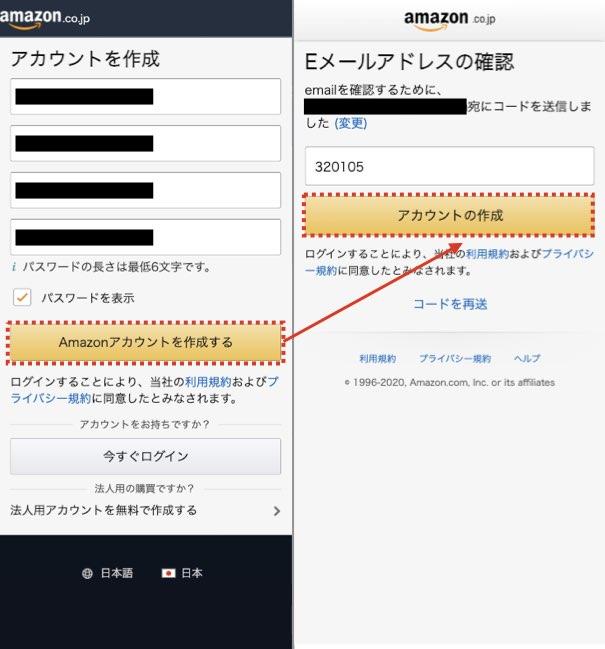 Amazonの会員登録方法3