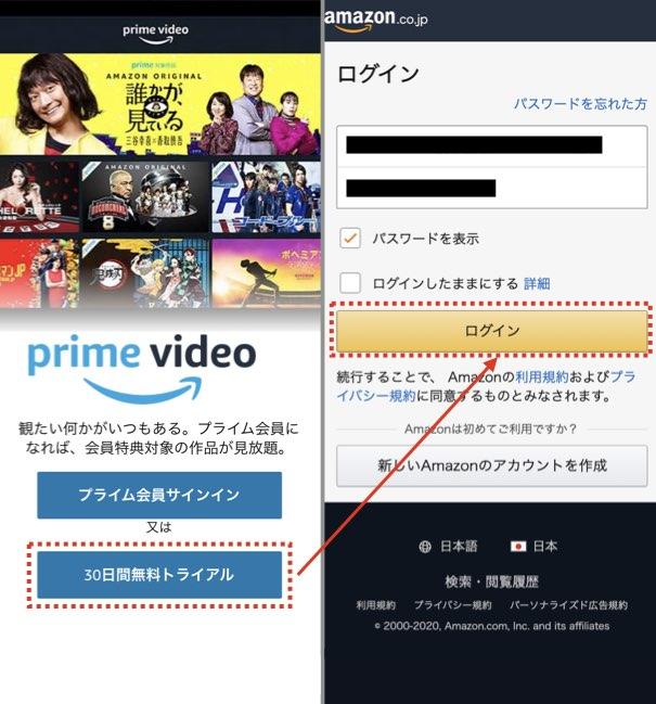 Amazonの会員登録方法5