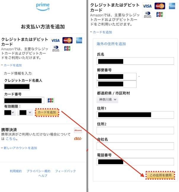 Amazonの会員登録方法6