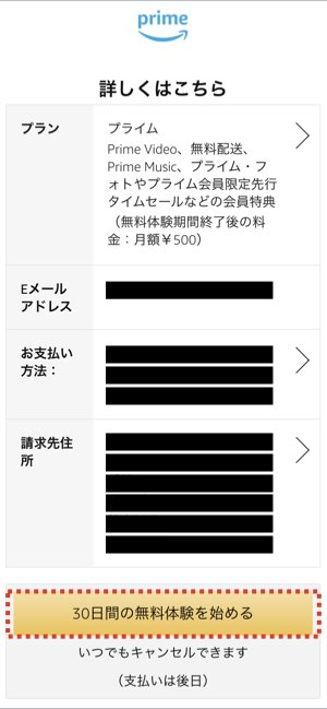 Amazonの会員登録方法7