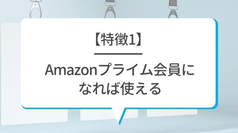 【特徴1】Amazonプライム会員になれば使える