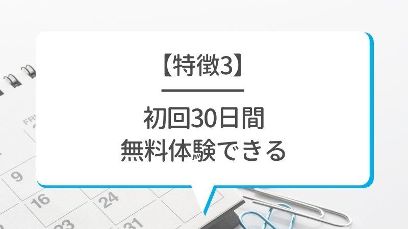 【特徴3】初回30日間無料体験できる