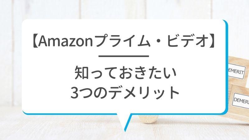 【Amazonプライム・ビデオ】知っておきたい3つのデメリット