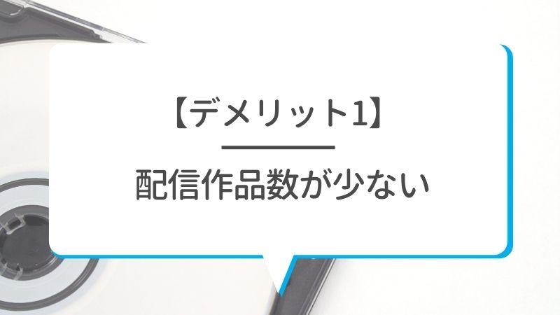 【デメリット1】配信作品数が少ない