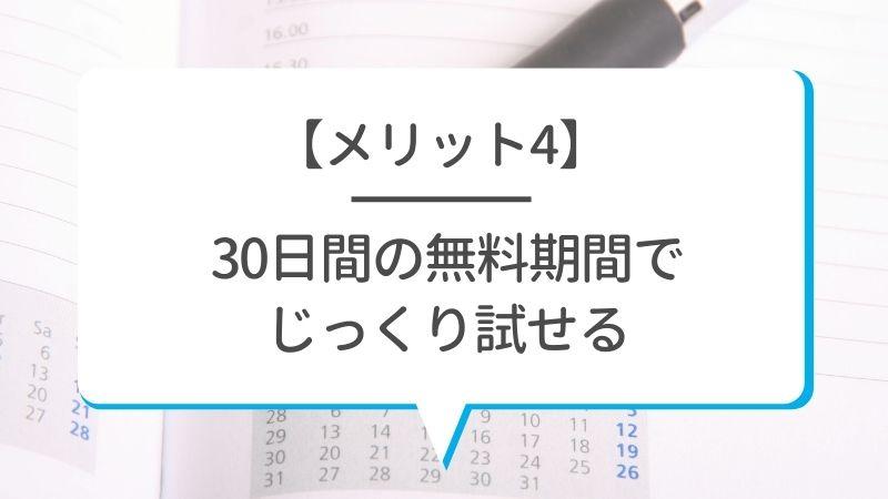 【メリット4】30日間の無料期間でじっくり試せる