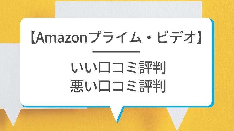 【Amazonプライム・ビデオ】いい口コミ評判悪い口コミ評判