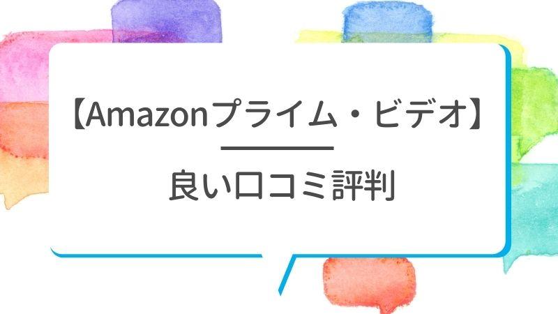 【Amazonプライム・ビデオ】良い口コミ評判