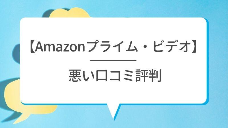 【Amazonプライム・ビデオ】悪い口コミ評判