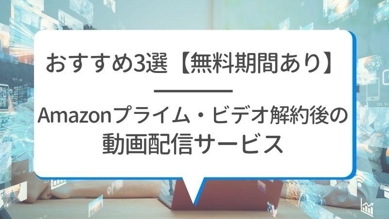 解約 アマゾン プライム ビデオ Amazonプライムを解約・退会する方法──解約のタイミングや返金はどうなる?