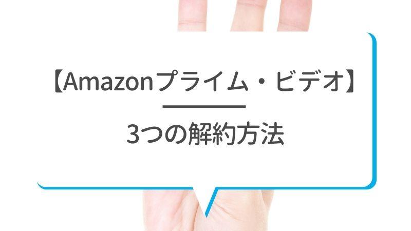 【Amazonプライムビデオ】3つの解約方法