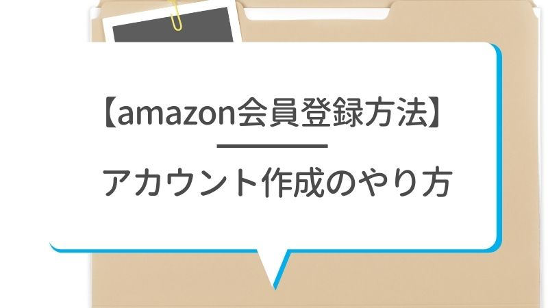 【amazonの会員登録方法】アカウント作成のやり方