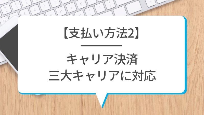 【支払い方法2】キャリア決済三大キャリアに対応