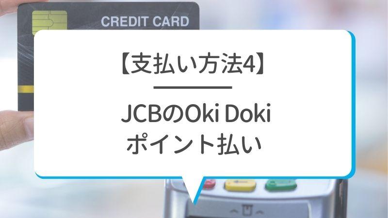 【支払い方法4】JCBのOki Dokiポイント払い