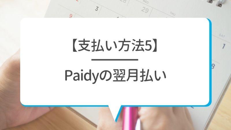 【支払い方法5】Paidyの翌月払い