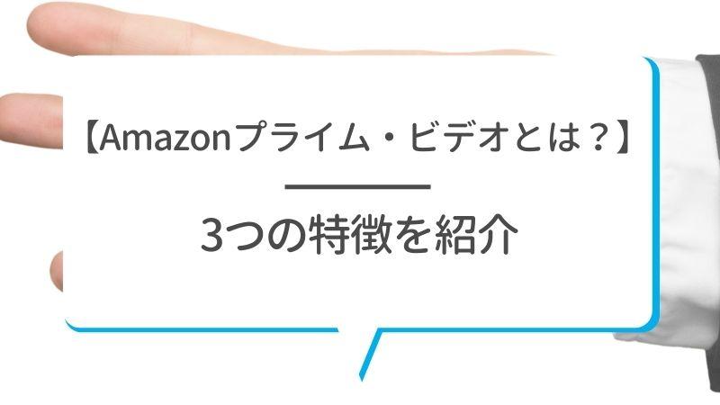【Amazonプライム・ビデオとは?】3つの特徴を紹介