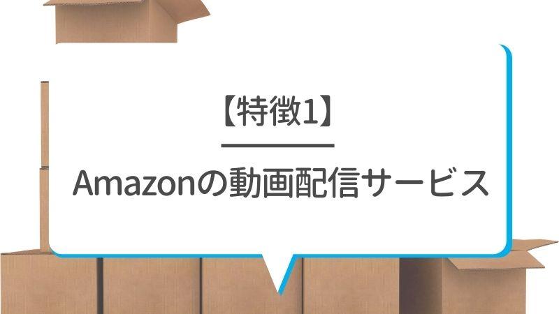 【特徴1】Amazonの動画配信サービス