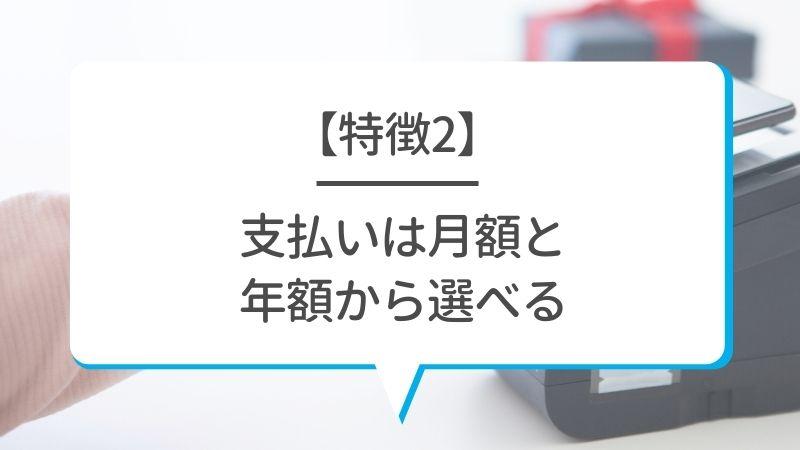 【特徴2】支払いは月額と年額から選べる