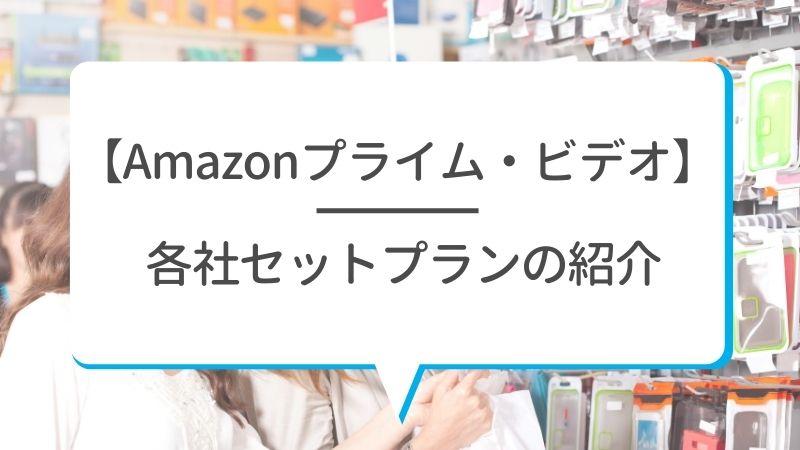 【Amazonプライム・ビデオ】各社セットプランの紹介