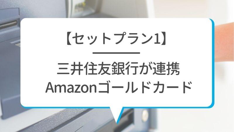 【セットプラン1】三井住友銀行が連携 Amazonゴールドカード