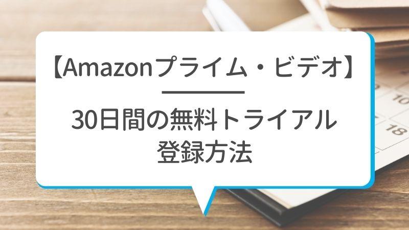 【Amazonプライム・ビデオ】30日間の無料トライアル登録方法