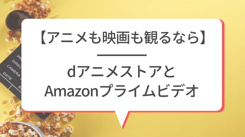 アニメと映画が好きなら「dアニメストア」と「Amazonプライム・ビデオ」