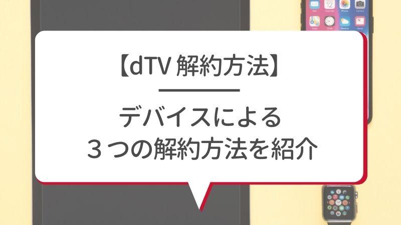 【dTV 解約方法】デバイスによる3つの解約方法を紹介