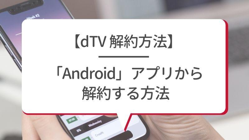 【dTV 解約方法】「Android」アプリから解約する方法
