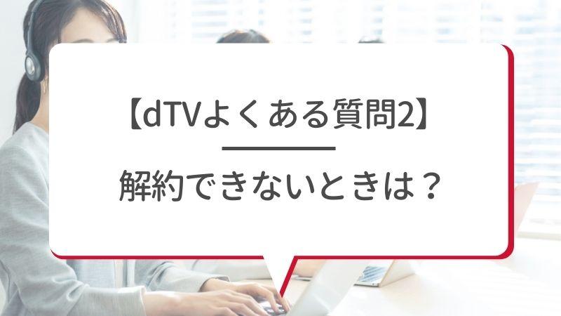 【dTVよくある質問2】解約できないときは?