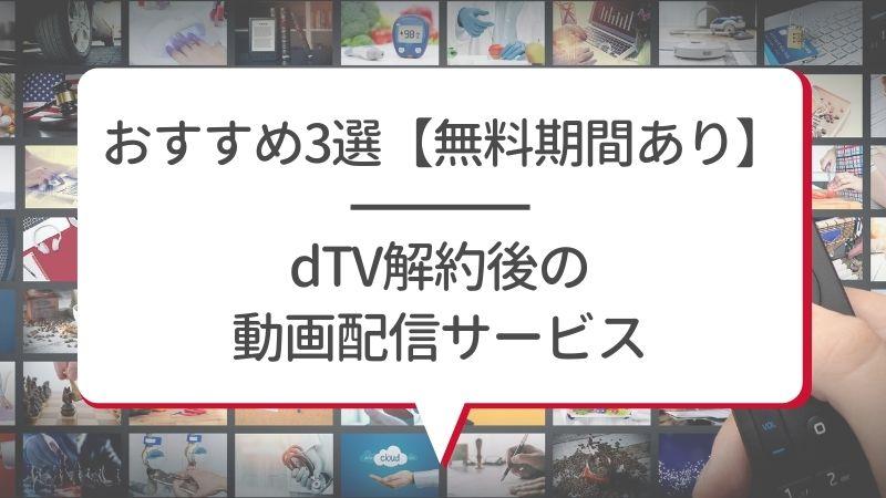 おすすめ3選【無料期間あり】dTV解約後の動画配信サービス