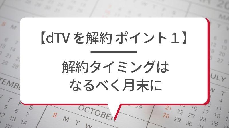 【dTVを解約ポイント1】解約タイミングはなるべく月末に