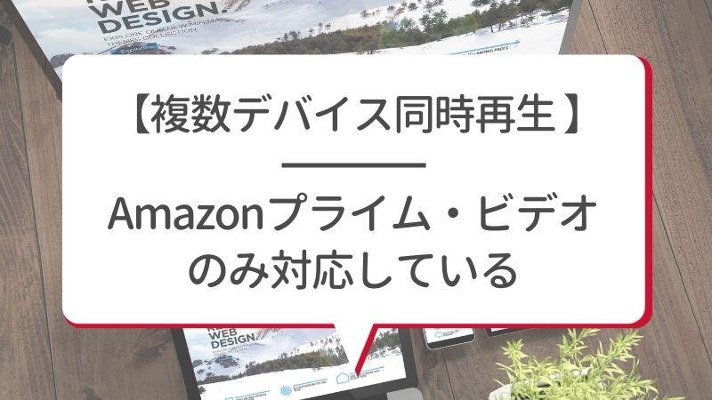 【複数デバイス同時再生】Amazonプライム・ビデオのみ対応している