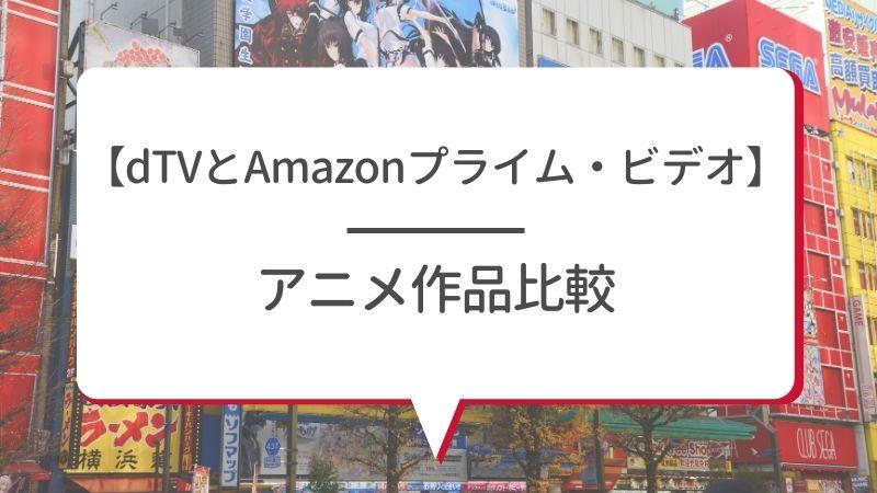【dtvとAmazonプライム・ビデオ】アニメ作品比較