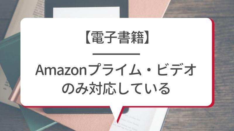 【電子書籍】Amazonプライム・ビデオのみ対応している