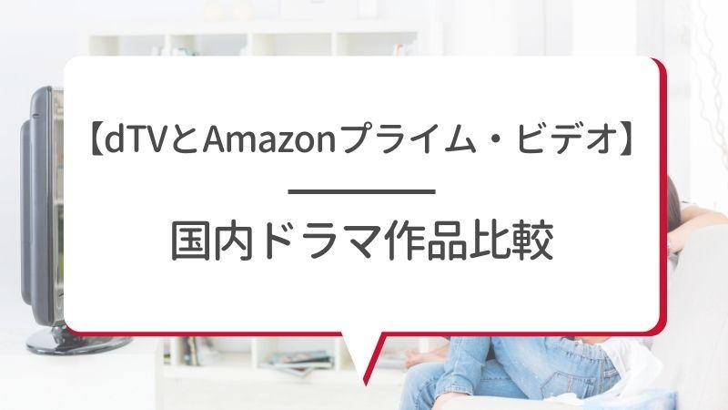 【dtvとAmazonプライム・ビデオ】国内ドラマ作品比較