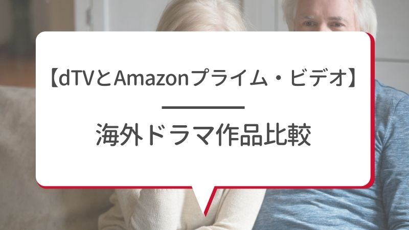 【dtvとAmazonプライム・ビデオ】海外ドラマ作品比較